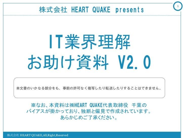 1                  株式会社 HEART QUAKE presents            IT業界理解           お助け資料 V2.0     本文書のいかなる部分をも、事前の許可なく複写したり転送したりすること...