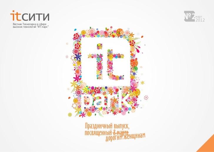 """март                                                            2012Вестник Технопарка в сферевысоких технологий """"ИТ-парк""""..."""