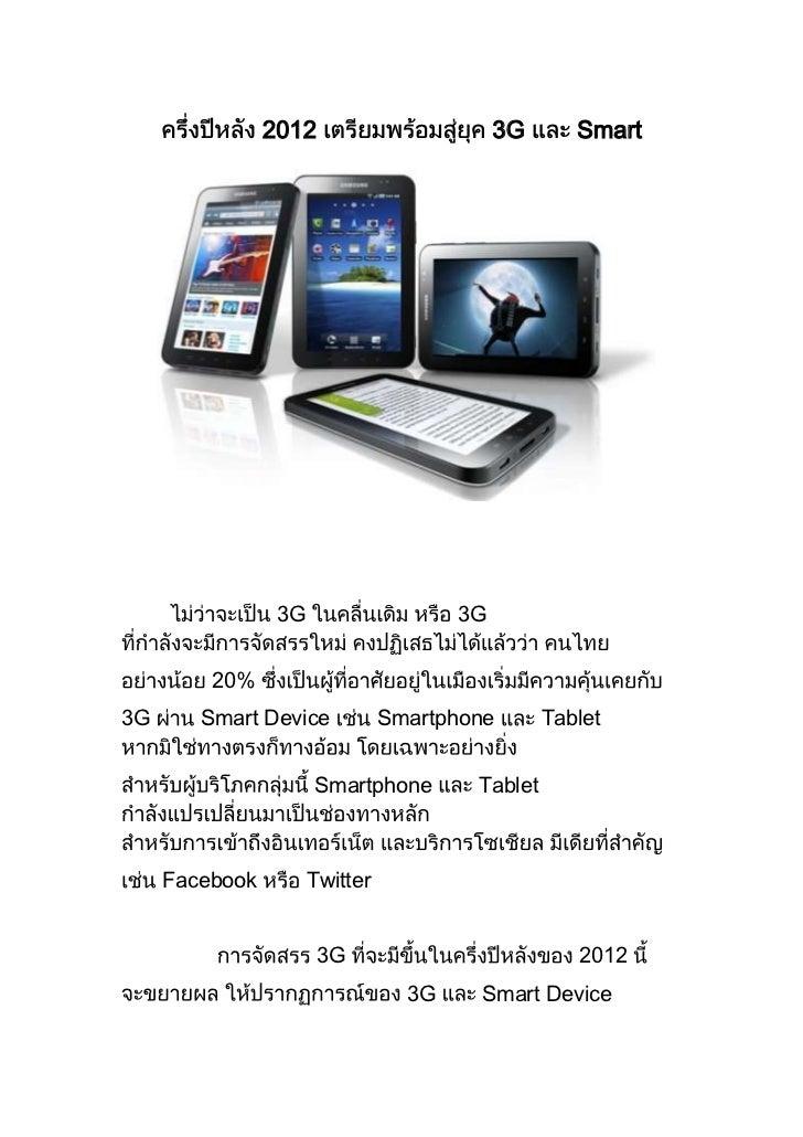 2012                        3G      Smart                            Device                 3G                    3G      ...