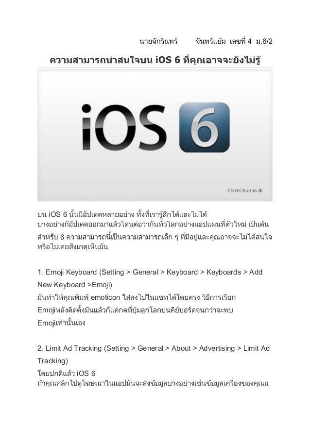 iOS 6   iOS 6        61. Emoji Keyboard (Setting > General > Keyboard > Keyboards > AddNew Keyboard >Emoji)               ...
