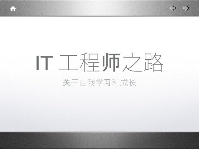 IT 工程 之路师于自我学 和成关 习 长