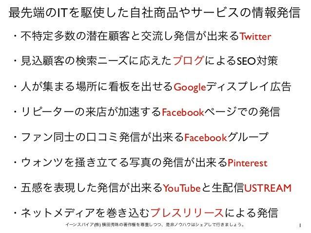 1イーンスパイア(株) 横田秀珠の著作権を尊重しつつ、是非ノウハウはシェアして行きましょう。最先端のITを駆使した自社商品やサービスの情報発信・不特定多数の潜在顧客と交流し発信が出来るTwitter・見込顧客の検索ニーズに応えたブログによるSE...