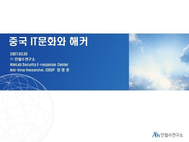 1 제목쓰는 공간 2006. 4. 7 ㈜ 안철수연구소 AhnLab CBI Renewal Project (서체-HY헤드라인M 30pt) (서체-Arial Bold 15pt) (서체-HY헤드라인M 13pt) 중국 IT문화와...