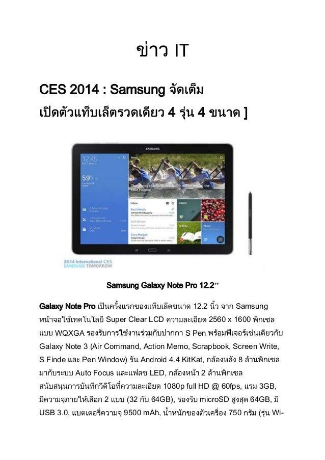 IT CES 2014 : Samsung 4  4  ]  Samsung Galaxy Note Pro 12.2″ Galaxy Note Pro  12.2 Super Clear LCD  WQXGA  Samsung 2560 x ...