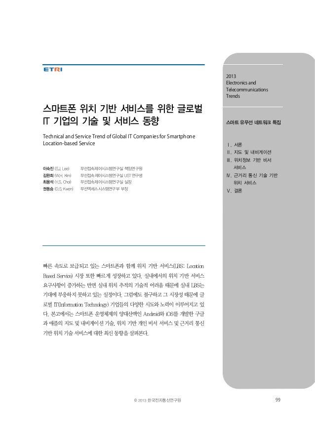 2013 Electronics and Telecommunications Trends  스마트폰 위치 기반 서비스를 위한 글로벌 IT 기업의 기술 및 서비스 동향  스마트 유무선 네트워크 특집  Technical and ...