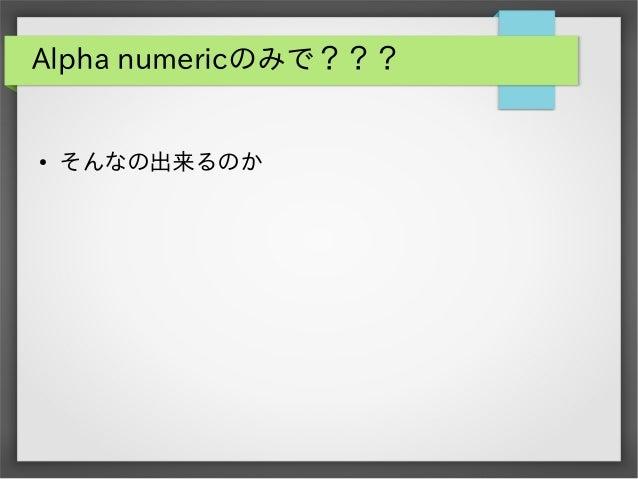 Alpha numericのみで???  ●  そんなの出来るのか