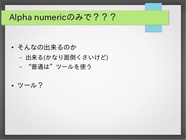 """Alpha numericのみで???  ●  そんなの出来るのか – –  ●  出来る(かなり面倒くさいけど) """"普通は""""ツールを使う  ツール?"""