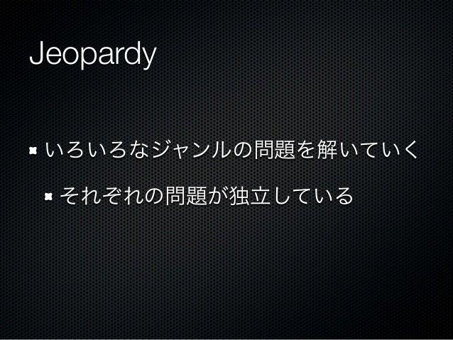 Jeopardy いろいろなジャンルの問題を解いていく それぞれの問題が独立している