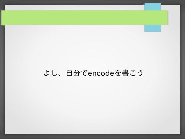 よし、自分でencodeを書こう