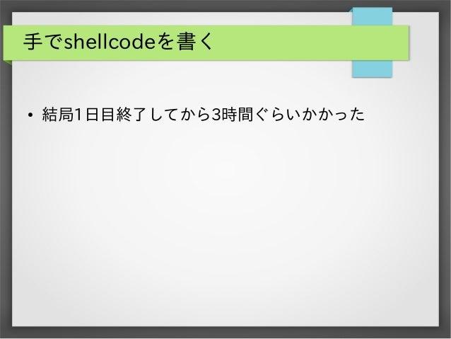 手でshellcodeを書く  ●  結局1日目終了してから3時間ぐらいかかった