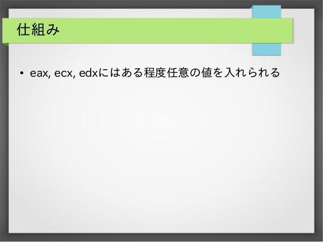 仕組み ●  eax, ecx, edxにはある程度任意の値を入れられる