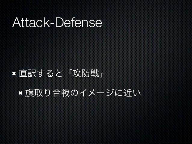 Attack-Defense  直訳すると「攻防戦」 旗取り合戦のイメージに近い