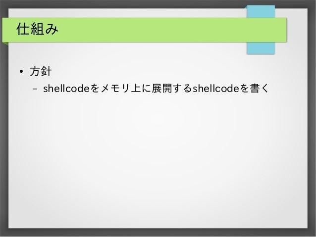 仕組み ●  方針 –  shellcodeをメモリ上に展開するshellcodeを書く