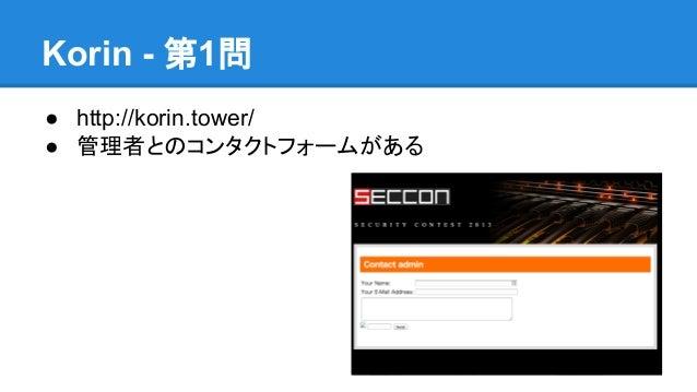 Korin - 第1問 ● http://korin.tower/ ● 管理者とのコンタクトフォームがある