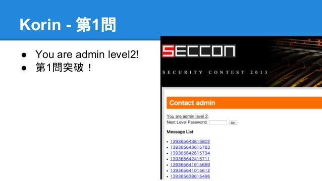 Korin - 第1問 ● You are admin level2! ● 第1問突破!
