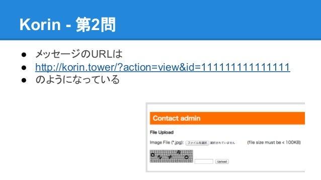 Korin - 第2問 ● メッセージのURLは ● http://korin.tower/?action=view&id=111111111111111 ● のようになっている