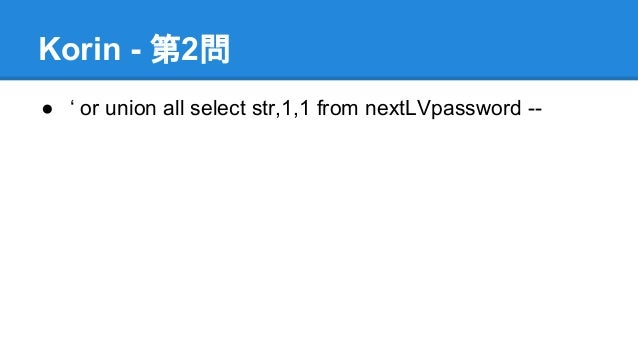 Korin - 第2問 ● ' or union all select str,1,1 from nextLVpassword --