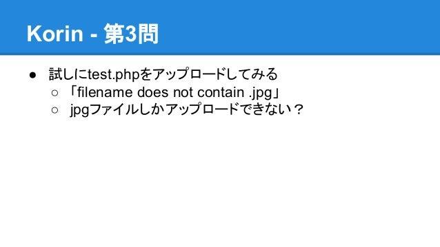 Korin - 第3問 ● 試しにtest.phpをアップロードしてみる ○ 「filename does not contain .jpg」 ○ jpgファイルしかアップロードできない?