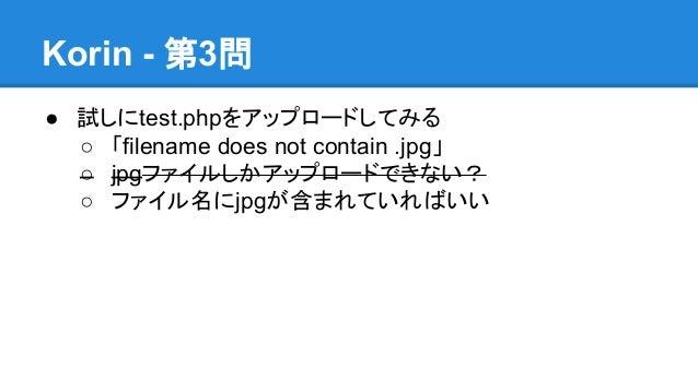 Korin - 第3問 ● 試しにtest.phpをアップロードしてみる ○ 「filename does not contain .jpg」 ○ jpgファイルしかアップロードできない? ○ ファイル名にjpgが含まれていればいい