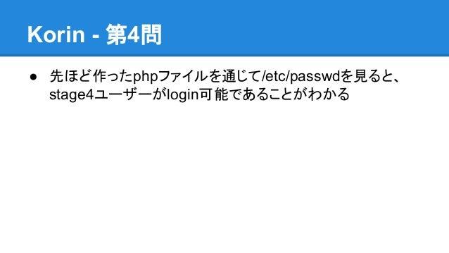 Korin - 第4問 ● 先ほど作ったphpファイルを通じて/etc/passwdを見ると、 stage4ユーザーがlogin可能であることがわかる