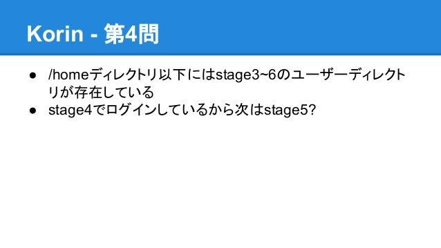 Korin - 第4問 ● /homeディレクトリ以下にはstage3~6のユーザーディレクト リが存在している ● stage4でログインしているから次はstage5?