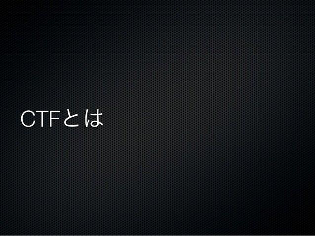 CTFはとんでもないものを 盗んでいきました。私の時間です… Slide 2