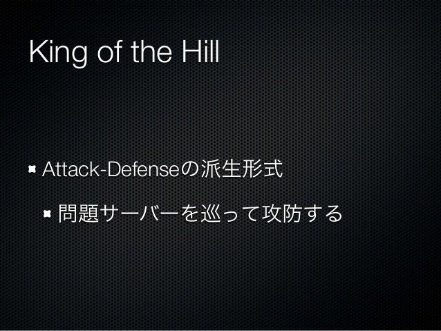 King of the Hill  Attack-Defenseの派生形式 問題サーバーを巡って攻防する