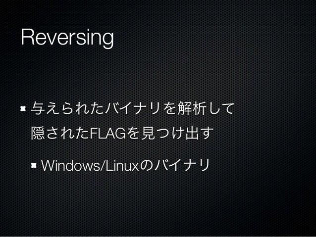 Reversing 与えられたバイナリを解析して 隠されたFLAGを見つけ出す Windows/Linuxのバイナリ