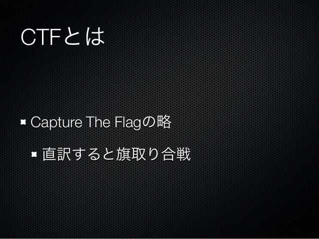 CTFはとんでもないものを 盗んでいきました。私の時間です… Slide 3