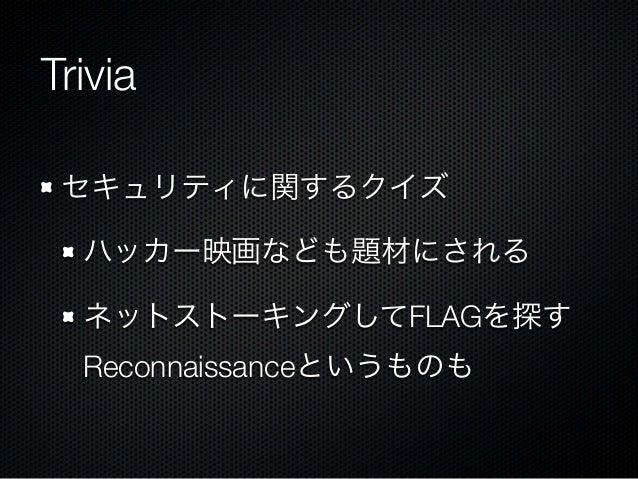 Trivia セキュリティに関するクイズ ハッカー映画なども題材にされる ネットストーキングしてFLAGを探す Reconnaissanceというものも