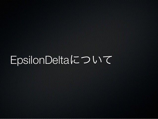 EpsilonDeltaについて