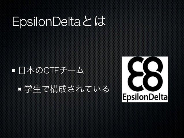 EpsilonDeltaとは  日本のCTFチーム 学生で構成されている