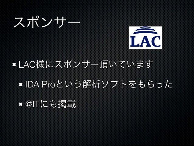 スポンサー LAC様にスポンサー頂いています IDA Proという解析ソフトをもらった @ITにも掲載