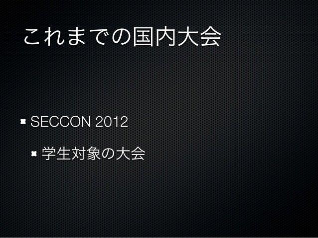 これまでの国内大会  SECCON 2012 学生対象の大会