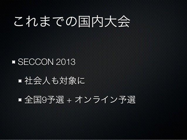これまでの国内大会 SECCON 2013 社会人も対象に 全国9予選 + オンライン予選
