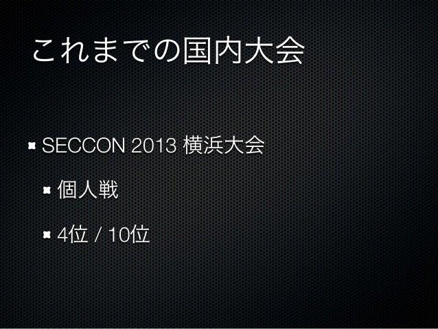 これまでの国内大会 SECCON 2013 横浜大会 個人戦 4位 / 10位