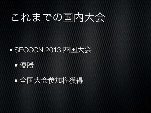 これまでの国内大会 SECCON 2013 四国大会 優勝 全国大会参加権獲得