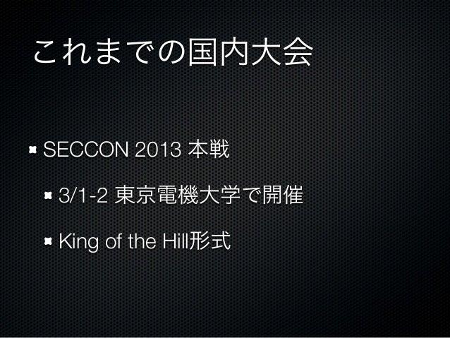 これまでの国内大会 SECCON 2013 本戦 3/1-2 東京電機大学で開催 King of the Hill形式