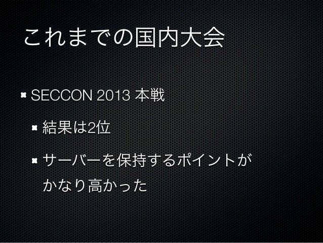 これまでの国内大会 SECCON 2013 本戦 結果は2位 サーバーを保持するポイントが かなり高かった