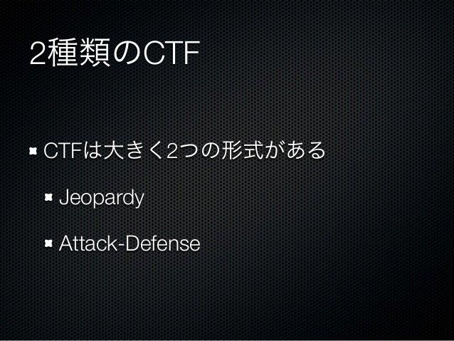 2種類のCTF CTFは大きく2つの形式がある Jeopardy Attack-Defense