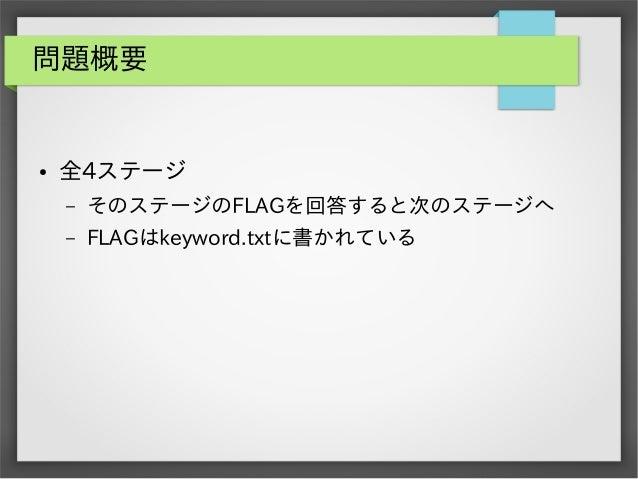 問題概要  ●  全4ステージ –  そのステージのFLAGを回答すると次のステージへ  –  FLAGはkeyword.txtに書かれている