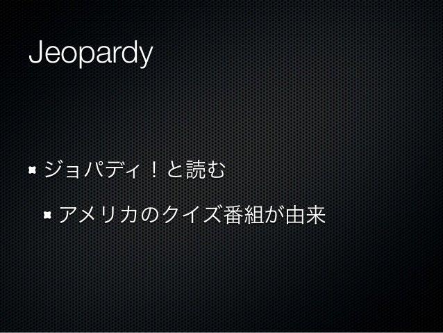Jeopardy  ジョパディ!と読む アメリカのクイズ番組が由来