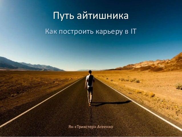 Как построить карьеру в IT Путь айтишника Ян «Трикстер» Агеенко