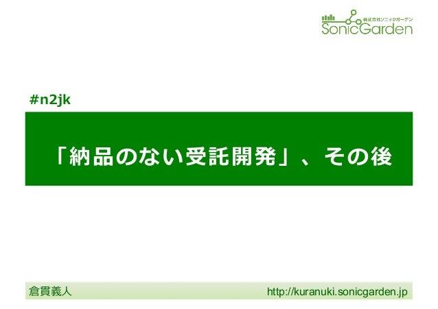 http://kuranuki.sonicgarden.jp