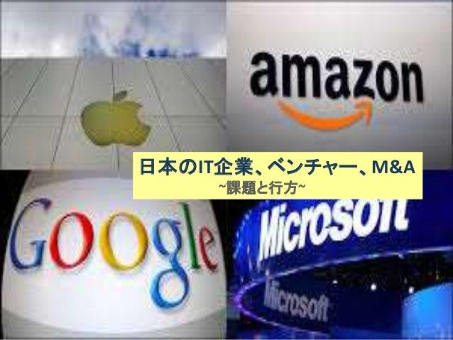 日本のIT企業、ベンチャー、M&A ~課題と行方~