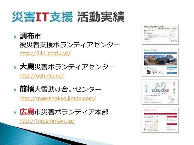 災害It支援活動の成果と課題 Slide 3