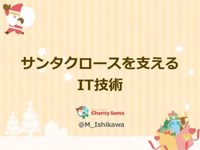 サンタクロースを⽀支える  IT技術 @M_̲Ishikawa