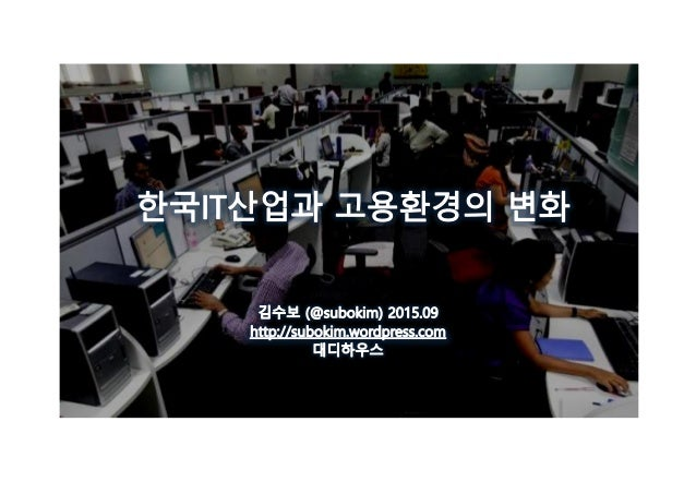 IT란 뭘까? 2 Information Technology Information and Communication Technology Computer Science  (현실) 컴퓨터를 사용하는 모든산업