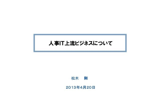 松木松木松木松木 剛剛剛剛 人事IT上流ビジネスについて 2013年4月20日2013年4月20日2013年4月20日2013年4月20日