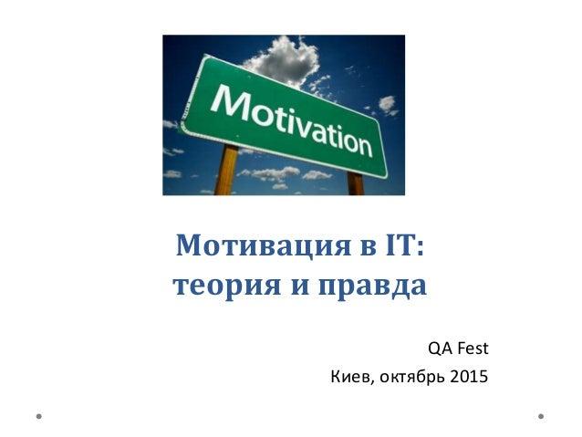 Мотивация в IT: теория и правда QA Fest Киев, октябрь 2015